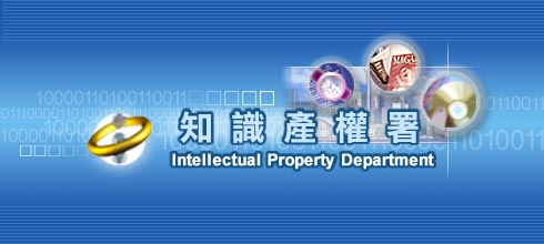 Intellectual Property Department | 知識產權署